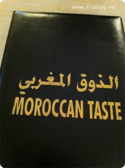 [Eat Out] Moroccan Taste الذوق المغربي  (5/6)
